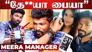 """தேவி **யா பையா உன்ன..."" - Meera Mithun's Manager Venkat Reveals her Secrets! - Part 1 