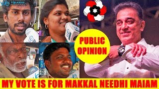 TN People Reaction about Kamal's Makkal Needhi Maiam | Public Opinion