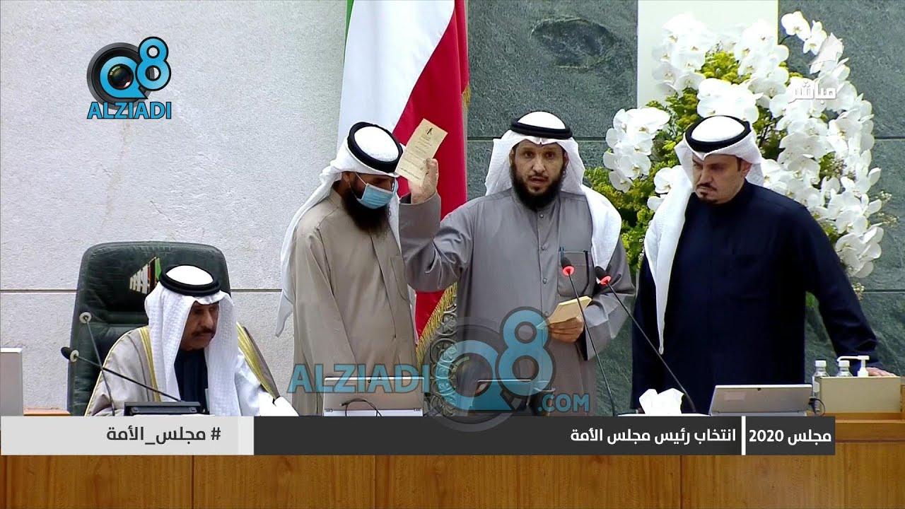 انتخابات رئاسة مجلس الأمة وفوز مرزوق الغانم بـ33 صوتاً مقابل 28 صوتاً لـ بدر الحميدي | كاملة