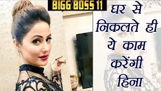 Bigg Boss 11: Hina Khan REVEALS her PLANS after the show to Vikas Gupta | FilmiBeat