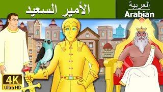 الأمير السعيد - قصص اطفال - بالعربية - قصص اطفال قبل النوم - 4K UHD - Arabian Fairy Tales