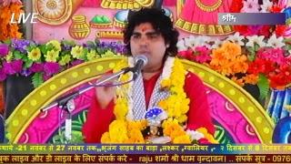 Pt. Satish Kaushik Katha 2 day gwalior