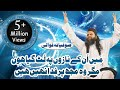 Mein Un Ky Nazoun Py Lut Gaya Houn Jashan E Iban E Zahra Gujrat 2015 Part 08 Of