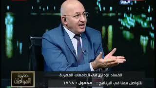 #x202b;مدير تحرير الأخبار يكشف واقعة غش صادمة داخل جامعة بنها#x202c;lrm;