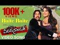 Baite Baite Full Kannada Song Hd Varadanayaka Movie Sudeep S