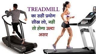ट्रेडमिल का सही प्रयोग सीख लो नहीं बताता कोई ज़िम में, नहीं तो पछताओगे | Health Time