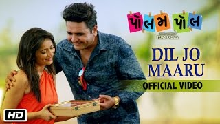 Dil Jo Maaru | Polam Pol | New Gujarati Film Song 2016
