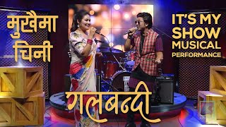 Galbandi \u0026 Mukhaima Chini - Prakash Saput \u0026 Sunita Dulal | It's My Show-Season 3 Musical Performance