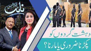 NIGHT EDITION with Shazia Akram | 20 January 2019 | Zafar Hilaly | 92NewsHD