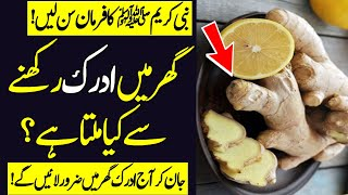What does Islam say about the benefits of ginger?   Adrak Ky Faidy in Urdu    Farman e Nabvi (SAW)