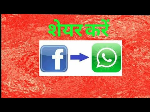 How to share facebook video on whatsApp, How to share facebook video to other social sites.