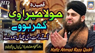 Qasida - Moula Mera Ve Ghar Howay (Hafiz Ahmed Raza Qadri) BEST MANQABAT