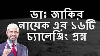 Peacetv Bangla live 2017 || Dr zakir naik new bangla lecture December 2017