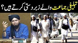 Tablighi Jamat Waley Zabardasti Kartey hain? Engineer Muhammad Ali Mirza