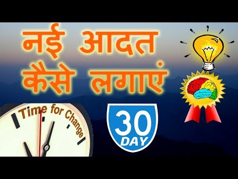 नई आदत कैसे लगाएं | How to make new habits for success in Hindi?  Habit formation