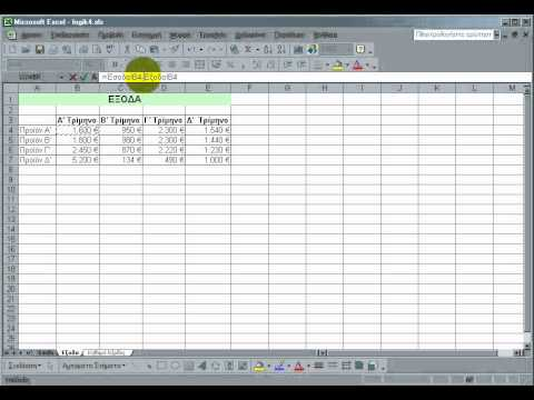 Microsoft Excel Expert Tips Τύποι μεταξύ φύλλων εργασίας
