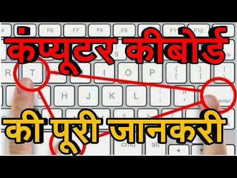 Computer shortcut key | shortcut key of computer | keyboard shortcuts key [Hindi]