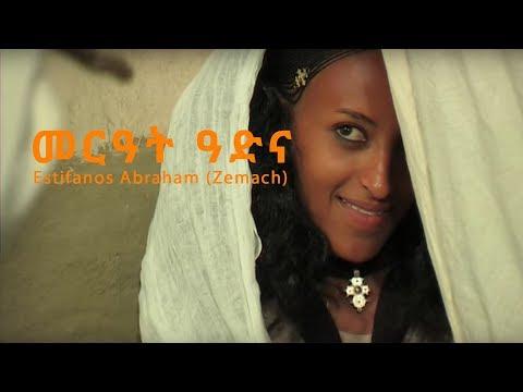 Estifanos Abraham (Zemach) - Mereat Adina | መርዓት ዓድና