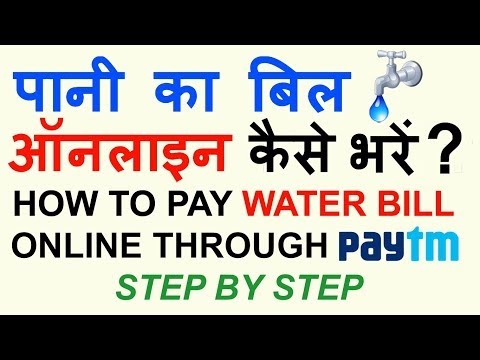 How to Pay Water Bill Online in India thorough Paytm App - in Hindi (2017)