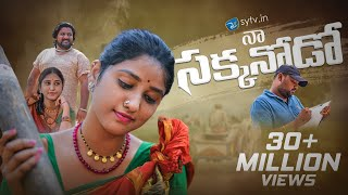 Naa Sakkanodo    Full Song    Latest folk song    ThirupathiMatla    Singer Shirisha    Sytv.in