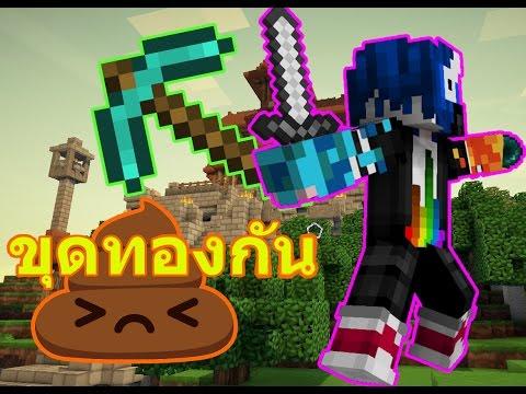 Minecraft แกล้งขุดทองผู้เล่น เกิดอะไรขึ้น!!!
