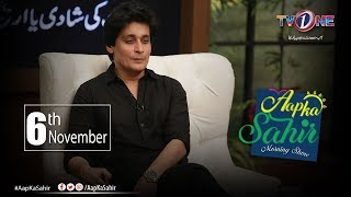Aap Ka Sahir | Morning Show | TV One | 6 November 2019