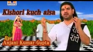 किशोरी कुछ ऐसा ईंतजाम हो जाऐ#भजन#Kishori Kuch Asia Intajam Ho jaye#Easy Flute Tutorial