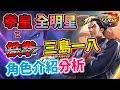 【KOF ALLSTAR】拳皇全明星 THE KING OF FIGHTERS ALLSTAR 鐵拳7三島一八 角色實戰分析 KAZUYA MISHIMA