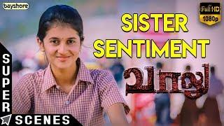 Vaalu   Sister Sentiment Scene   STR   Hansika   Vijay Chandar