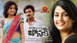 Alias Janaki Full Movie - 2018 Telugu Full Movies - Anisha Ambrose, Venkat Rahul - Bhavani HD Movies