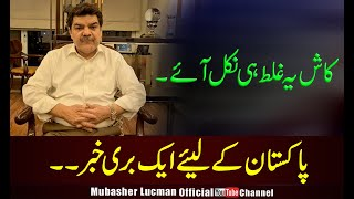 Not a Good news for Pakistan..