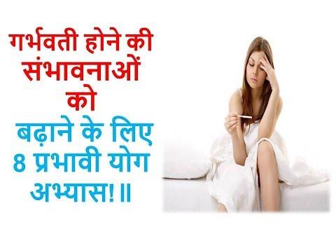 गर्भवती होने की संभावनाओं को बढ़ाने के लिए 8 प्रभावी योग अभ्यास!॥ Ayurveda Home Care