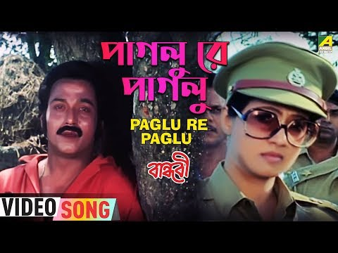 Paglu Re Paglu | Bandhabi | Bengali Movie Video Song | Kishore Kumar