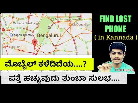How to Find Lost Phone | Track Location | ಕಳೆದುಹೋದ ಮೊಬೈಲ್ ಪತ್ತೆ ಹಚ್ಚುವುದು ಹೇಗೆ ?