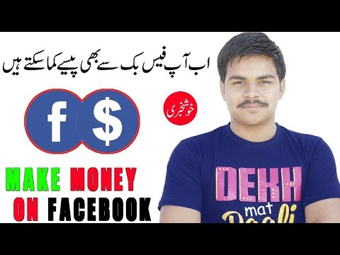 🔥😇 How To Make Money From Facebook   FB Instant Articles