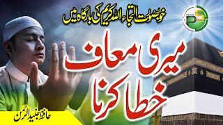 Beautiful Emotional Dua - Ya Rab Hay Dua Tujh Say - Hafiz Junaid Ur Rehman - Peace Studio