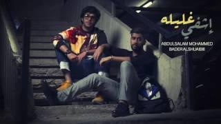 بدر الشعيبي وعبدالسلام محمد - اشفي غليله (حصريا) | 2016
