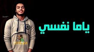 مهرجان ياما نفسي | ميشو جمال 2016
