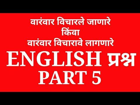 ENGLISH प्रश्न PART-5 by ENGLISH गुरू