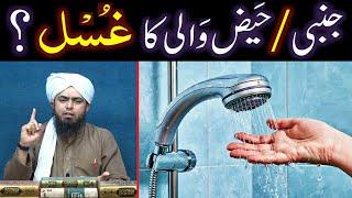 Sayyidah AYESHA r.a peh GUSAL ka Jhoot ??? Haiz & Janabat ka GUSAL ??? (Engineer Muhammad Ali Mirza)