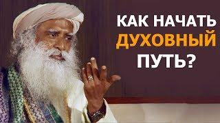Download Как начать духовный путь? | Садхгуру Video