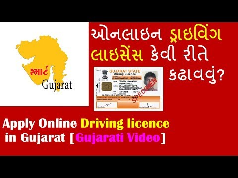 Apply Online Driving licence in Gujarat | Driving Licence Online Registration [Gujarati Video]