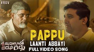Pappu Laanti Abbayi Full Video Song | Kamma Rajyam Lo Kadapa Reddlu Movie Songs | RGV | Ravi Shankar