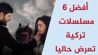 أفضل 6 مسلسلات تركية تعرض حاليا