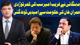 Dunya Kamran Khan Kay Sath | 17 January 2020 | Dunya News