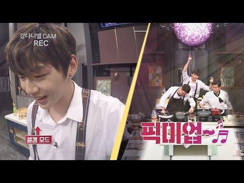 [강다니엘캠] 5분 현장 중계하면서 흥폭발한 다녤(Kang Daniel)♡↗↗ 냉장고를 부탁해 183회