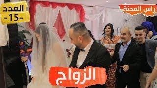 Rass El mahna ep 15 -راس المحنة -الحلقة -15-الزواج