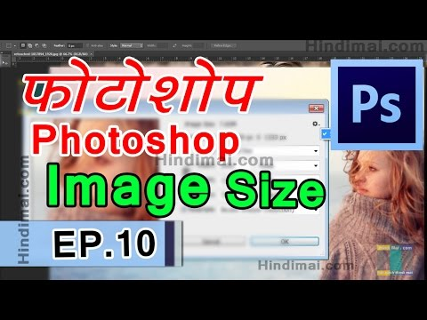 How To Change Image Size in Photoshop | Resize Image | Photoshop Tutorial in Hindi EP. 10