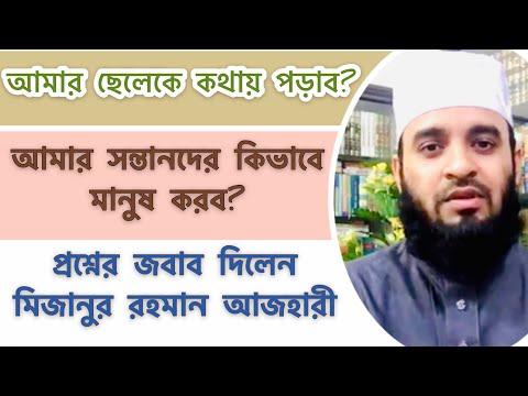 আপনার ছেলে মেয়েকে কোথায় পড়াবেন?-Mizanur Rahman Azhari