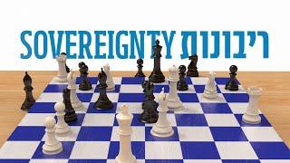 #x202b;ריבונות שחמט#x202c;lrm;